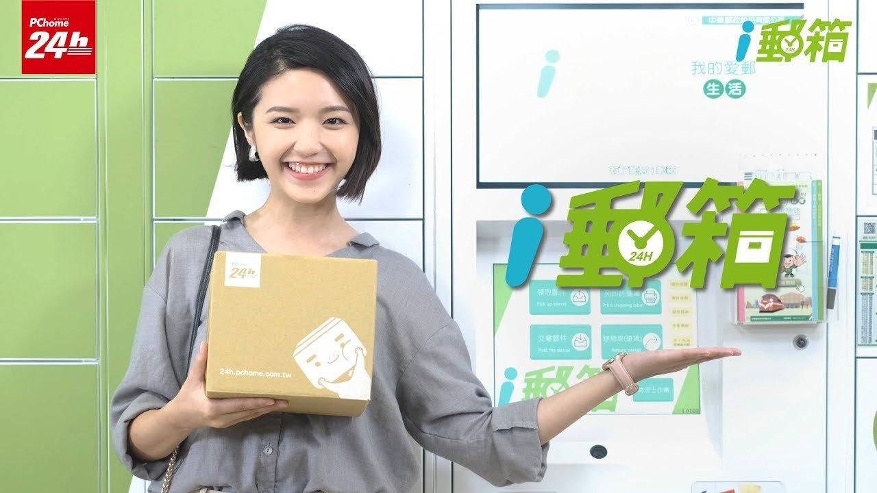 PChome 24h購物結盟中華郵政推「i郵箱取貨」服務