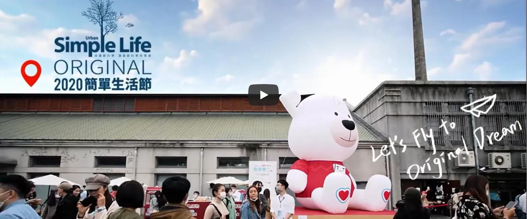 PChome公益抱抱熊 簡單生活節 我們的愛不簡單