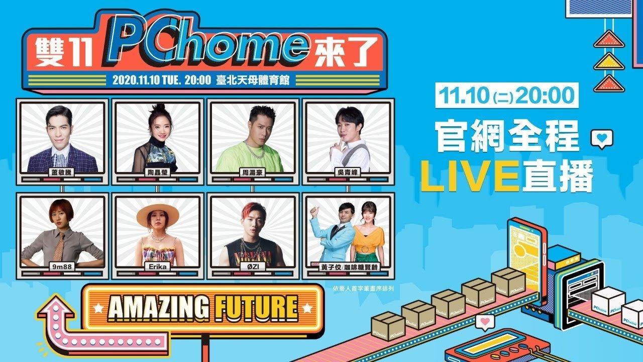 連續第四年盛大舉辦「2020雙11 PChome來了!AMAZING FUTURE演唱會」