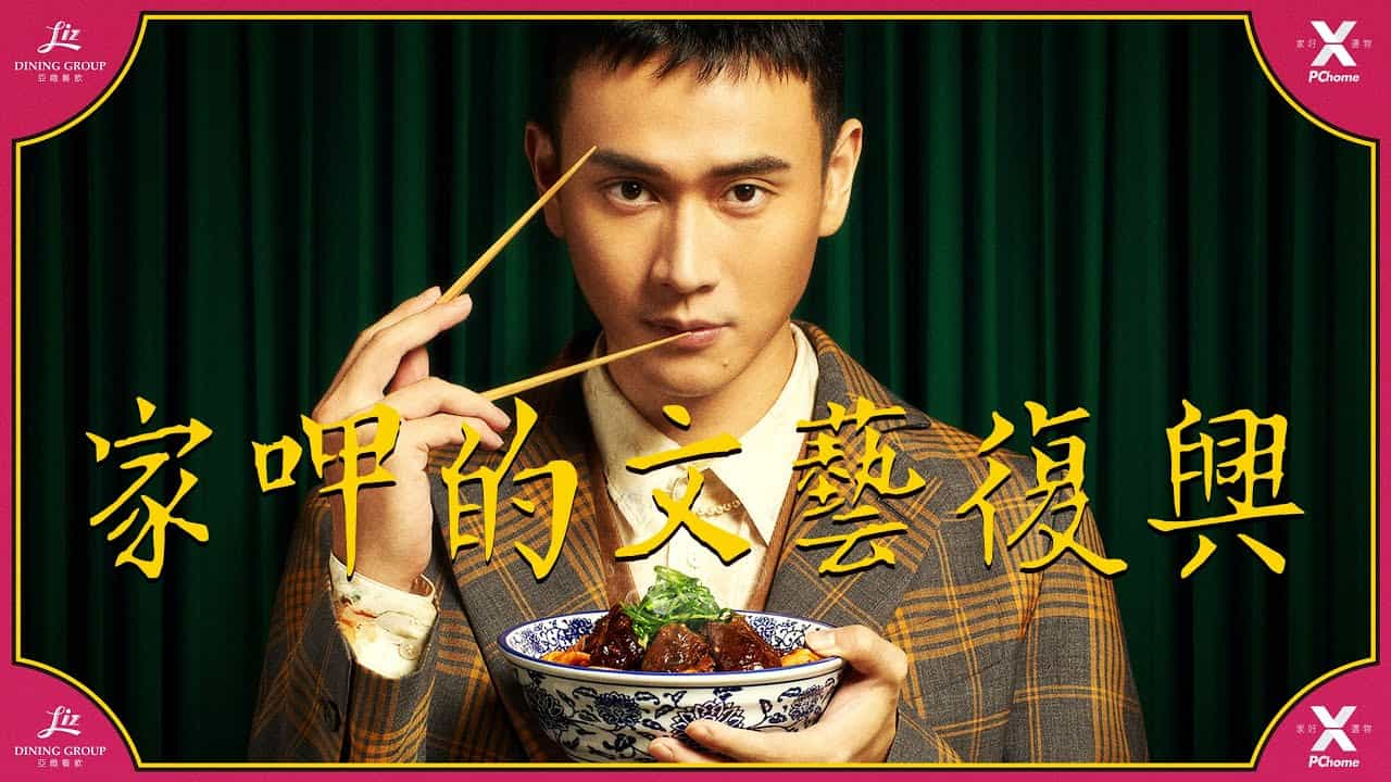 PChome網路家庭攜手亞緻餐飲推出「星級主廚牛肉麵」