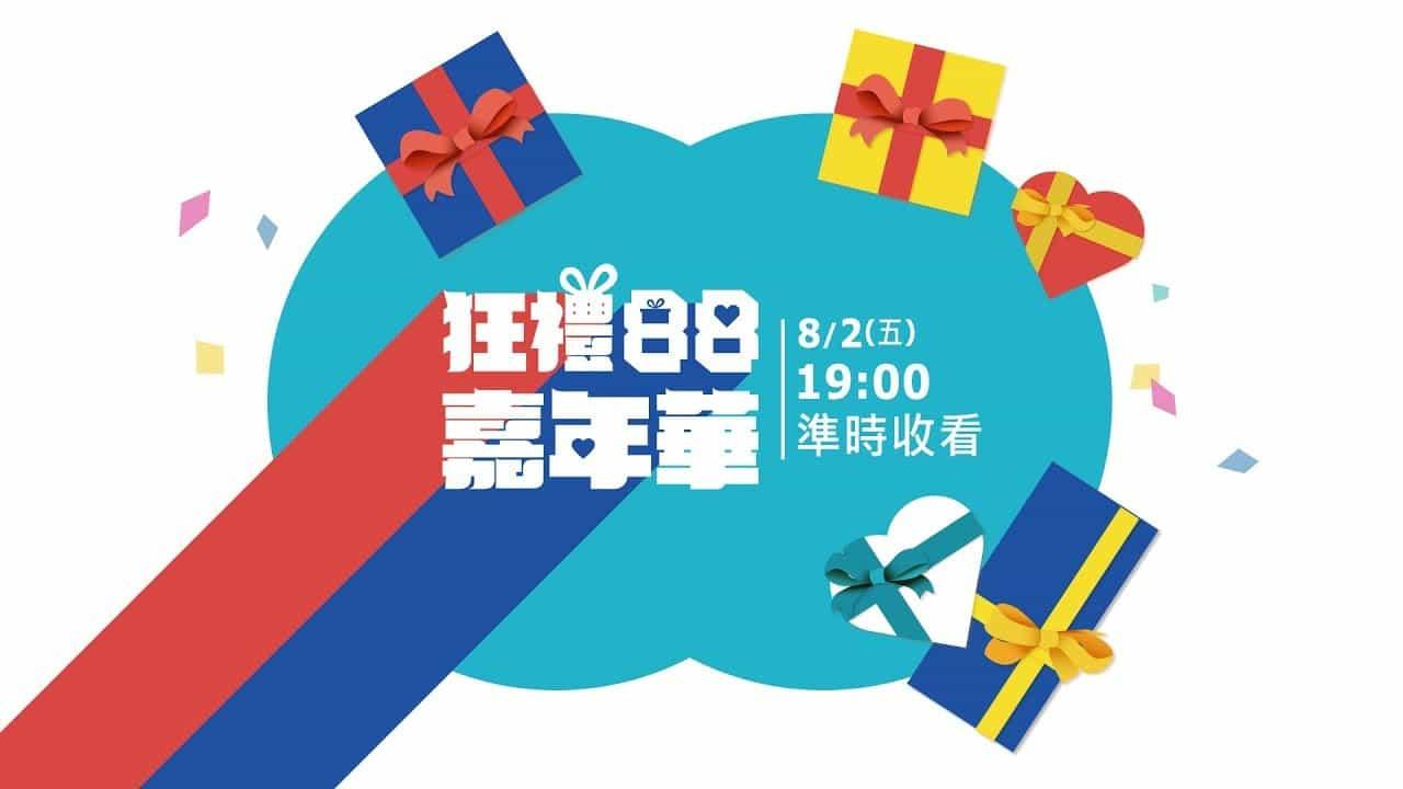 PChome獨具一格首創「8月心禮節」,打造「狂禮88嘉年華演唱會」