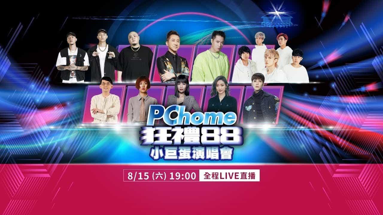 歡慶PChome線上購物二十週年,打造「PChome狂禮88小巨蛋演唱會」