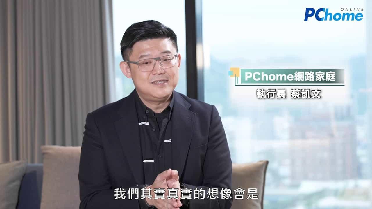 PChome網路家庭和日本樂天共同推動台日策略聯盟