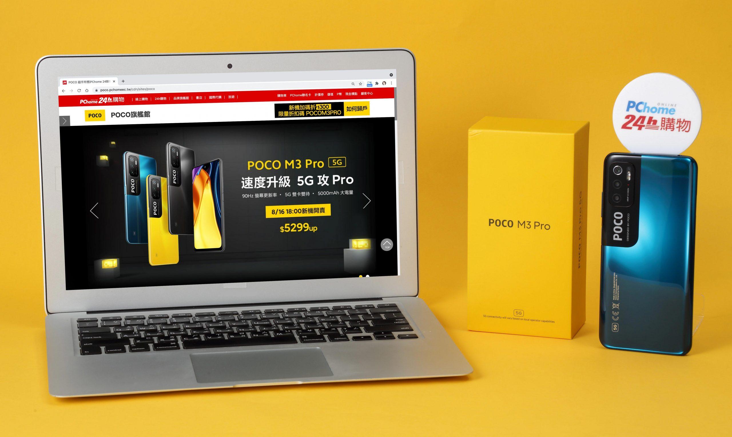 現貨開搶!PChome 24h購物8月16日晚上6點搶先開賣POCO M3 Pro 5G新機 小米旗艦館全館狂降 行動電源、攝影機買一送一 滿額再享千元現折