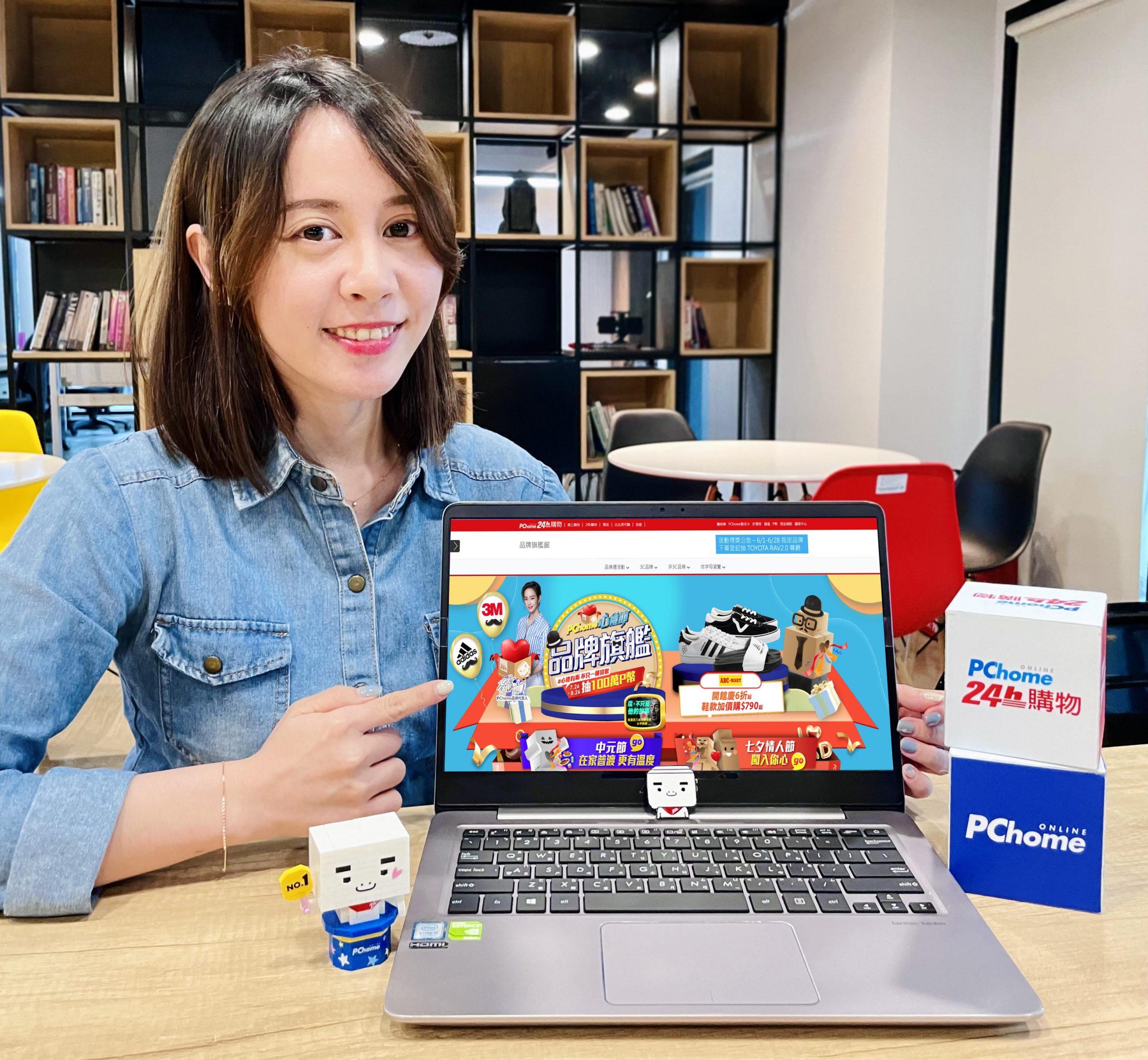 全站品牌數目標年成長100%!PChome 24h購物8月進駐九大官方品牌旗艦館  「PChome超級品牌週」抽百萬P幣 ABC-MART、LEGO、Microsoft 365開館祭優惠