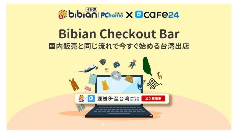強化PChome跨境生態圈!比比昂結盟日本Cafe24展新局  在地商家可開通「BB Check out 隨選即買」跨境直送服務  比比昂上半年訂單數較去年同期大幅成長155% 業績持續看俏