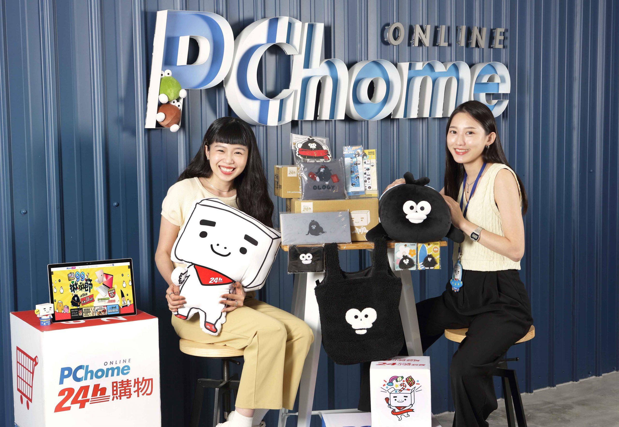 PChome網路家庭8月營收38.77億元  跨境代購高成長  微解封帶動電動自行車與機車成銷售黑馬 期五倍券挹注動能