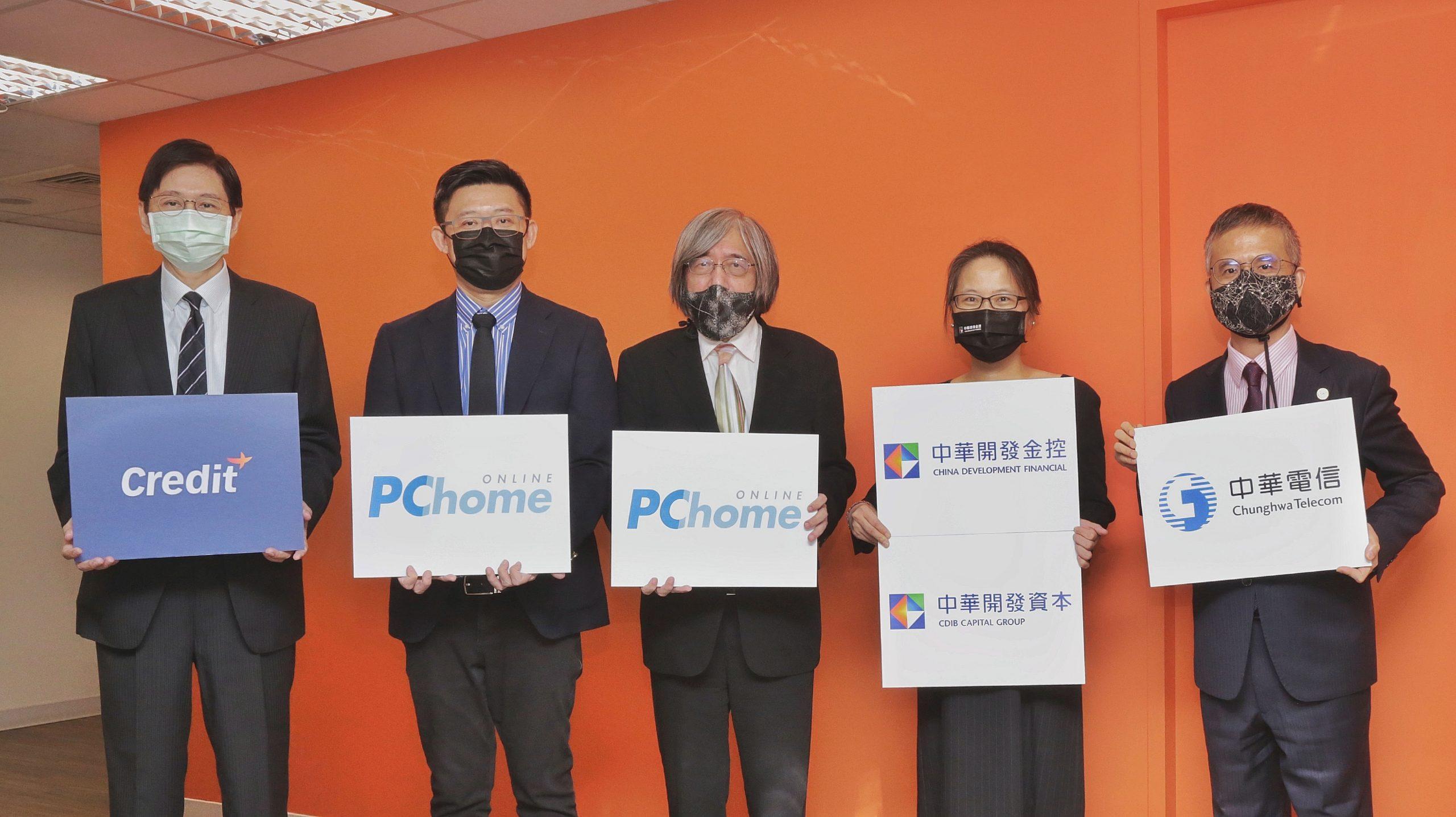 網路家庭引進策略投資人中華開發和中華電信發展數位金融科技