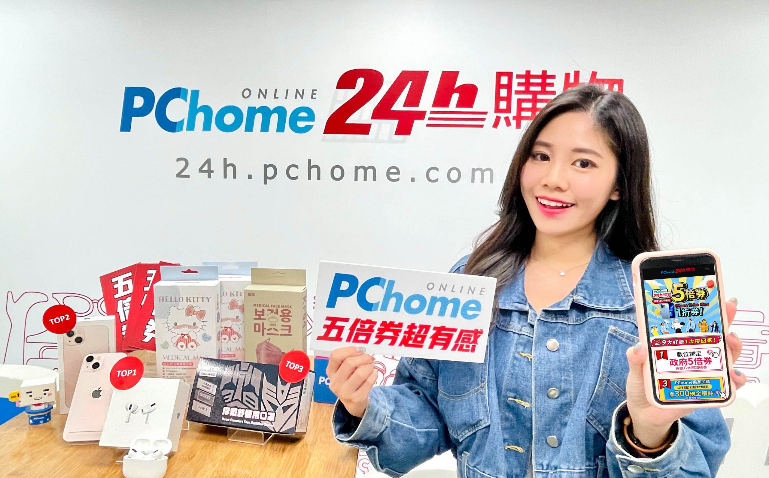 盤點「五倍券熱銷TOP10」!PChome 24h購物雙十連假全站銷額年成長近1.5倍 購物攻略大公開  熱銷冠軍 AirPods Pro搭配五倍券及金流回饋 0元帶回家!